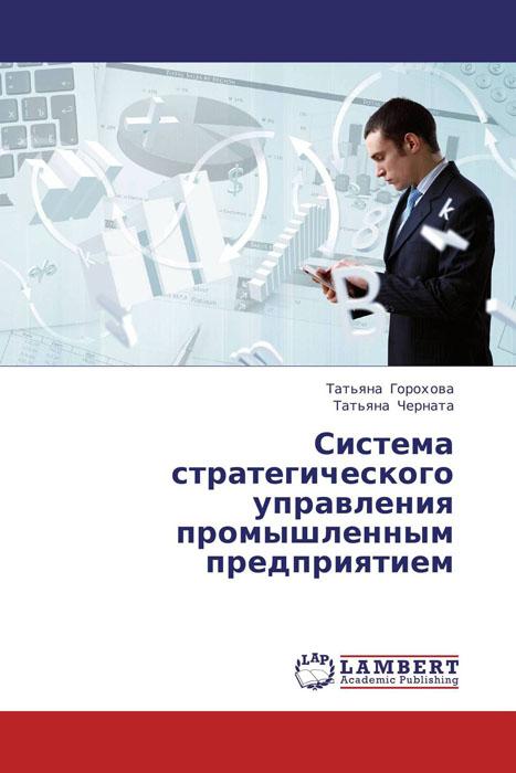 Система стратегического управления промышленным предприятием