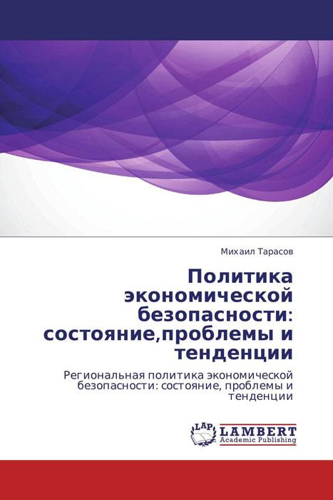 Политика экономической безопасности: состояние,проблемы и тенденции