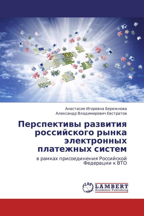Перспективы развития российского рынка электронных платежных систем