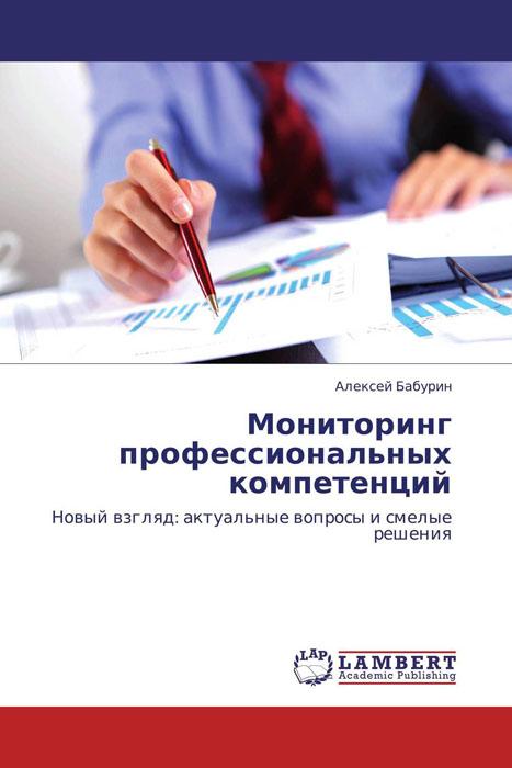 Мониторинг профессиональных компетенций