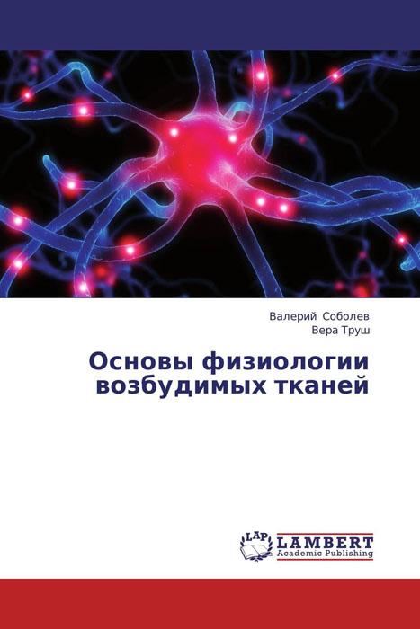 Основы физиологии возбудимых тканей