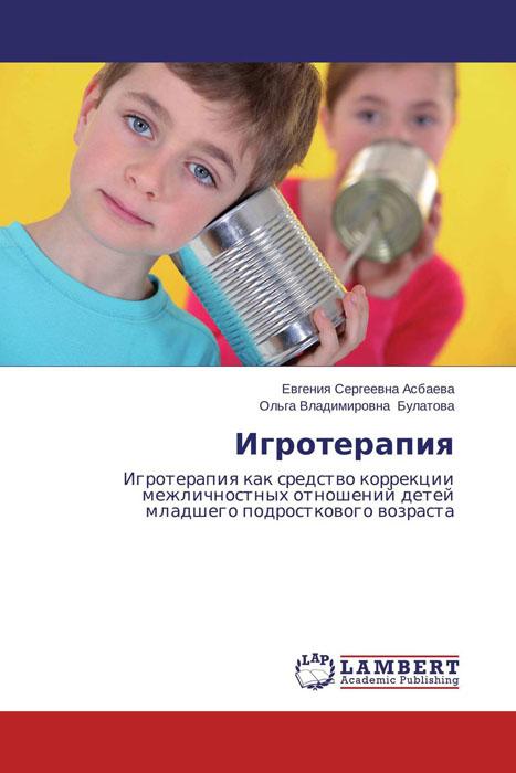 Игротерапия