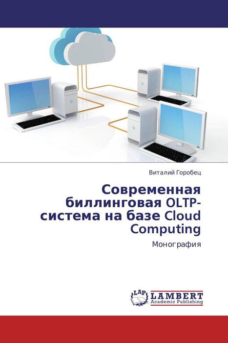 Современная биллинговая OLTP-система на базе Cloud Computing