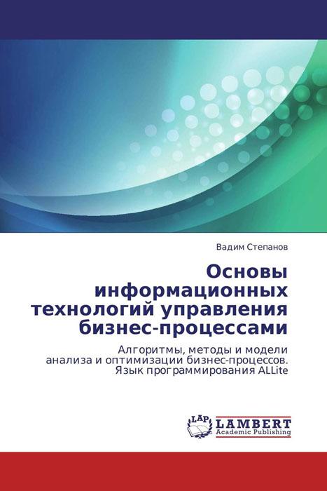 Основы информационных технологий управления бизнес-процессами