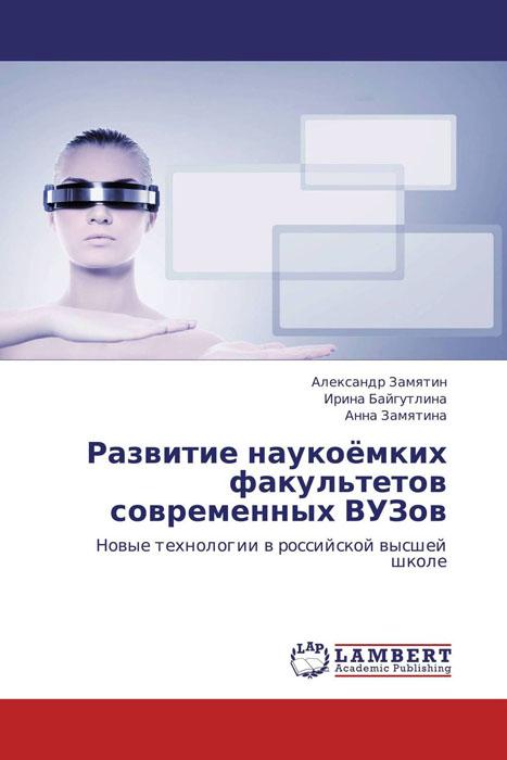 Развитие наукоёмких факультетов современных ВУЗов