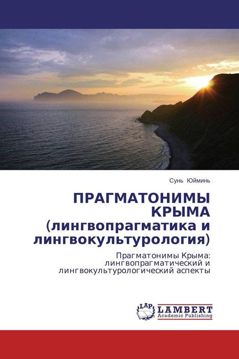 ПРАГМАТОНИМЫ КРЫМА (лингвопрагматика и лингвокультурология)