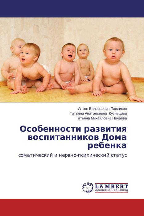 Особенности развития воспитанников Дома ребенка
