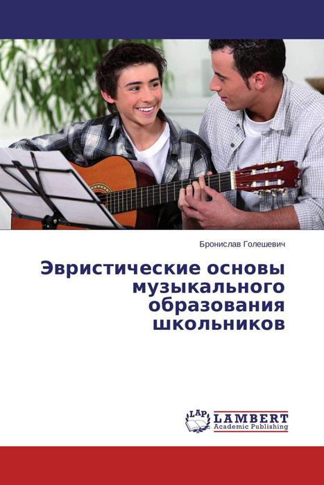 Эвристические основы музыкального образования школьников