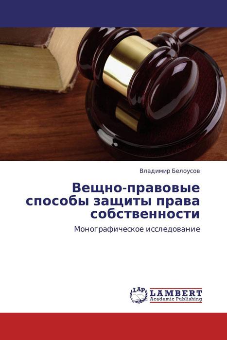Вещно-правовые способы защиты права собственности