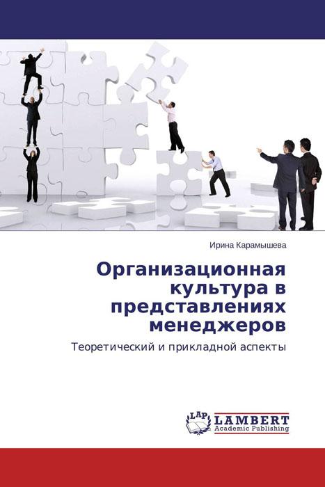 Организационная культура в представлениях менеджеров
