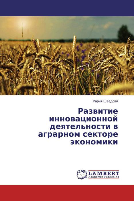 Развитие инновационной деятельности в аграрном секторе экономики12296407Важной особенностью современного периода развития, как для экономики в целом, так и для агропромышленных отраслей является все возрастающая значимость ускорения научно-технического прогресса, в основе которого лежат инновационные процессы, позволяющие вести непрерывное обновление производства на базе освоения достижений науки и техники. Дальнейшее развитие сельского хозяйства уже не представляется возможным без комплексного обновления существующей материальной базы и внедрения наиболее передовых инновационных технологий. В связи с чем исследование процессов развития инновационной деятельности приобретает особую актуальность.
