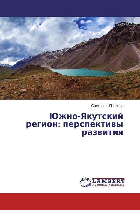 Южно-Якутский регион: перспективы развития