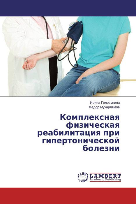 Комплексная физическая реабилитация при гипертонической болезни
