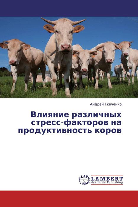 Влияние различных стресс-факторов на продуктивность коров