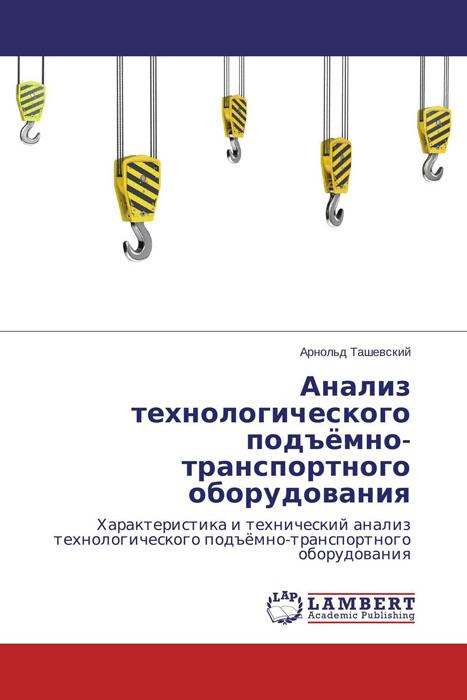 Анализ технологического подъёмно-транспортного оборудования