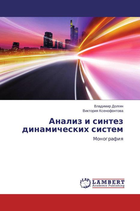 Анализ и синтез динамических систем