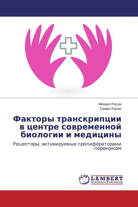 Факторы транскрипции в центре современной биологии и медицины