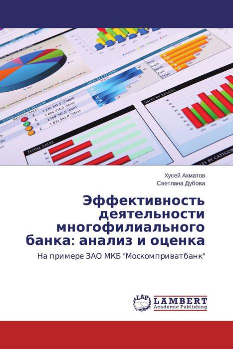 Эффективность деятельности многофилиального банка: анализ и оценка12296407Исследованию результатов банковской деятельности посвящено значительное количество научных и прикладных исследований, но показателю эффективности работы банков и банковской системы в целом уделено недостаточно внимания. Нами было выявлено, что термин «эффективность» является многозначным понятием и отражает отношение различных аспектов деятельности: результата и затрат, результата и целей, результата и потребностей, результата и ценностей. Одним из основных методических подходов при оценке эффективности деятельности банка является анализ деятельности на основе балансовых обобщений, среди которых выделяют: капитальное уравнение баланса, уравнение динамического бухгалтерского баланса, модифицированное балансовое уравнение, основное балансовое уравнение. В качестве основных причин неэффективности многофилиального банка рассмотрены: неэффективность вследствие неоптимального размера; неэффективность по набору предоставляемых услуг; неэффективность внутреннего технологического процесса;...