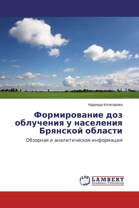 Надежда Кочегарова Формирование доз облучения у населения Брянской области
