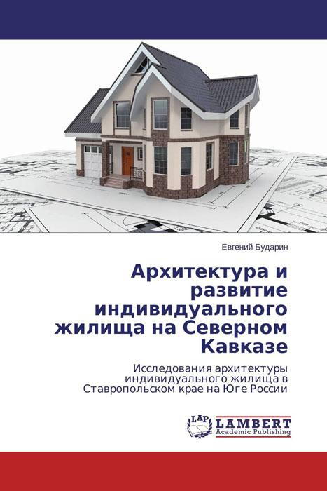 Архитектура и развитие индивидуального жилища на Северном Кавказе