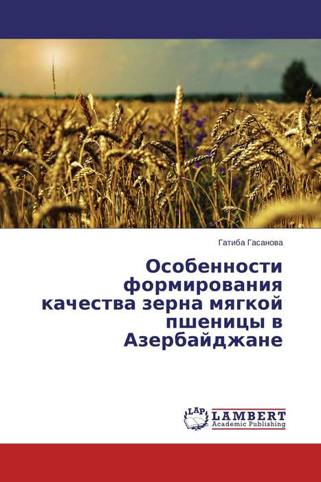 Особенности формирования качества зерна мягкой пшеницы в Азербайджане