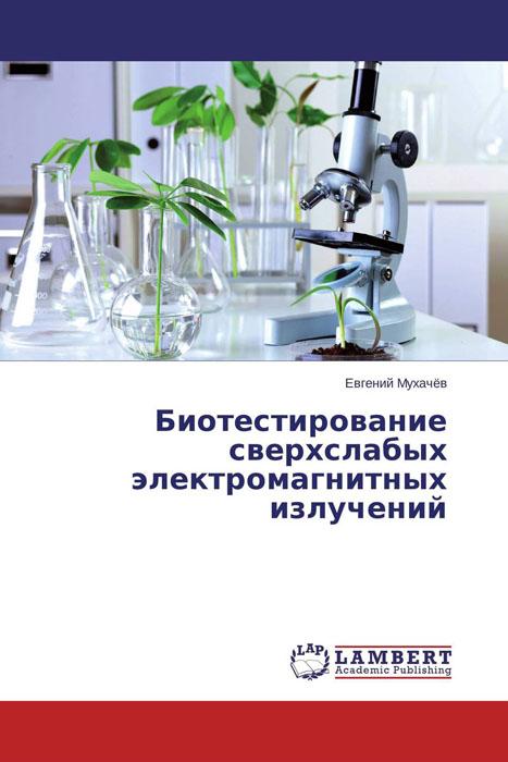 Биотестирование сверхслабых электромагнитных излучений
