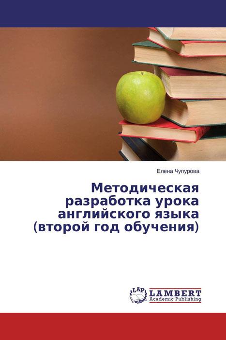Методическая разработка урока английского языка (второй год обучения)