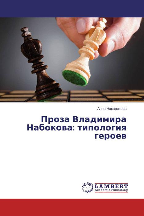 Анна Накарякова Проза Владимира Набокова: типология героев