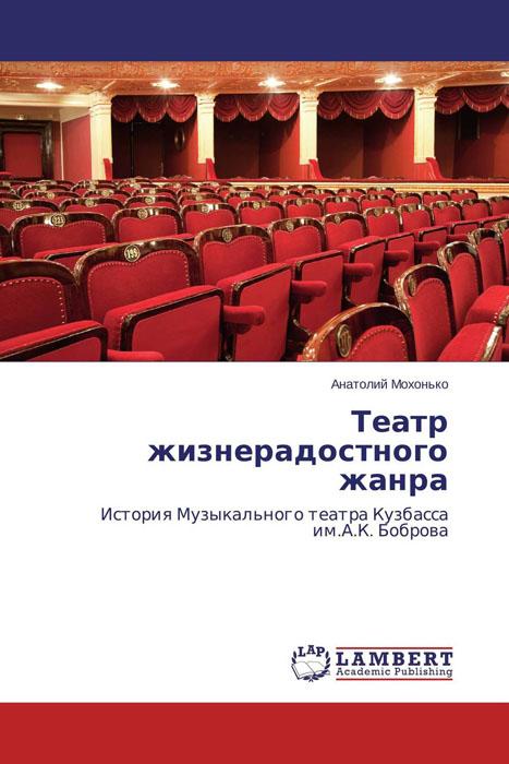 Театр жизнерадостного жанра