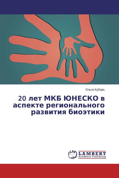 20 лет МКБ ЮНЕСКО в аспекте регионального развития биоэтики
