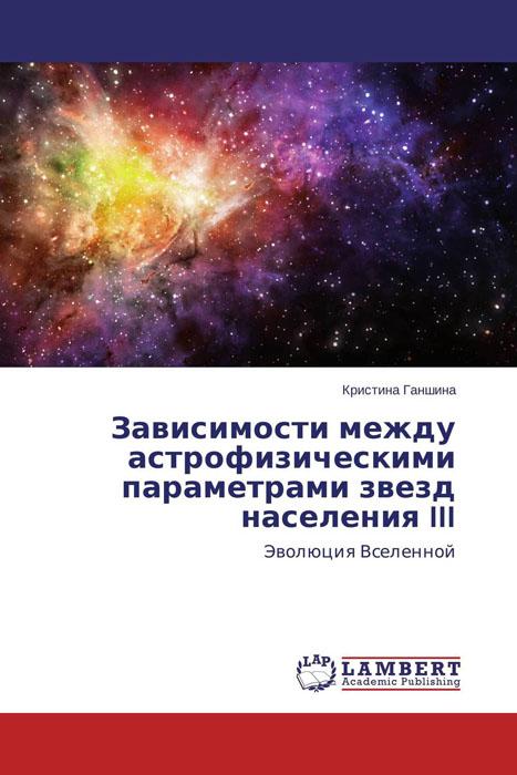 Кристина Ганшина Зависимости между астрофизическими параметрами звезд населения III афанасьев р с пожиратели звезд