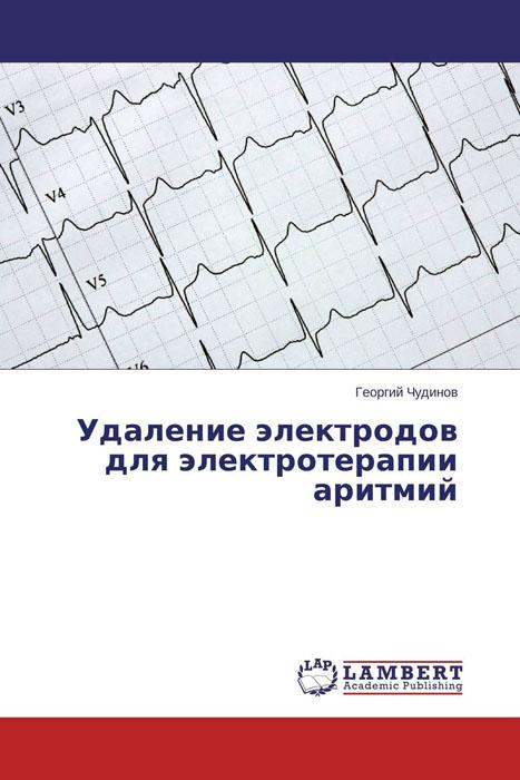 Удаление электродов для электротерапии аритмий