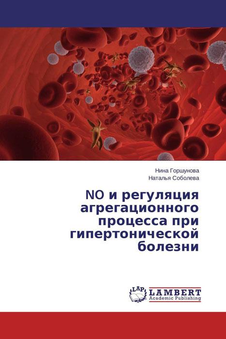 NO и регуляция агрегационного процесса при гипертонической болезни