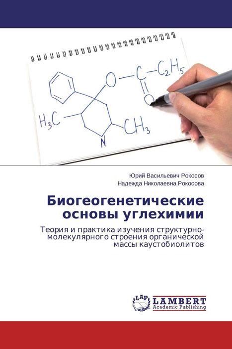 Биогеогенетические основы углехимии