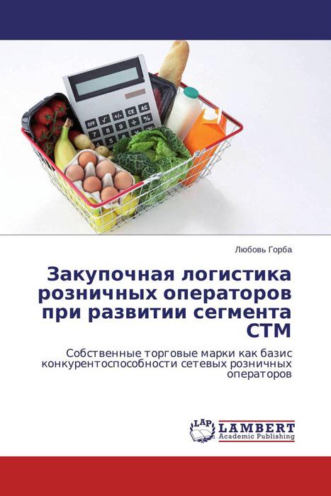 Закупочная логистика розничных операторов при развитии сегмента СТМ