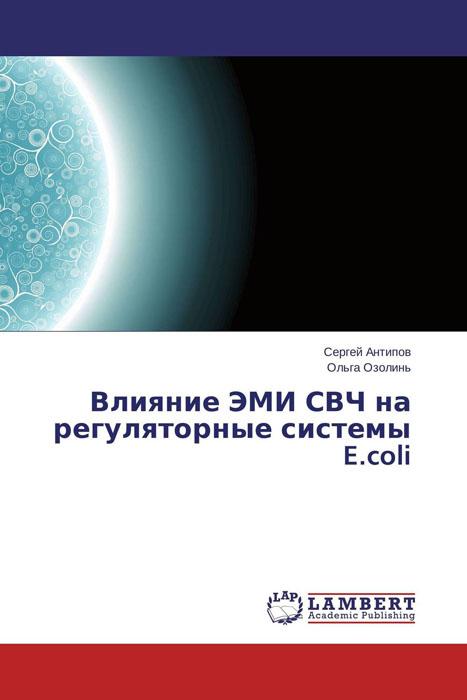 Влияние ЭМИ СВЧ на регуляторные системы E.coli