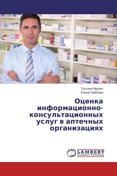 Оценка информационно-консультационных услуг в аптечных организациях
