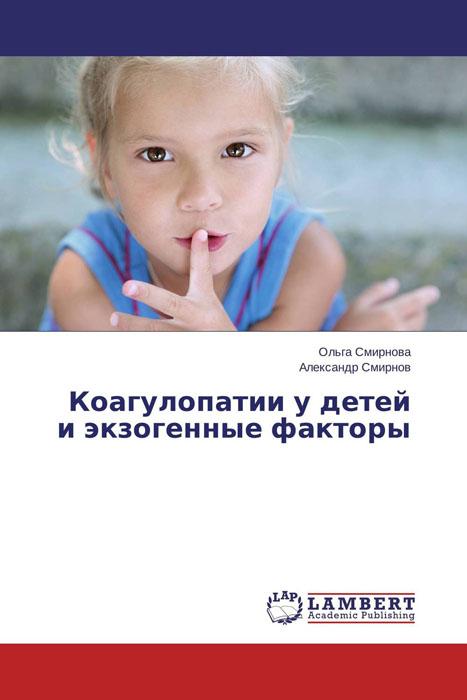Коагулопатии у детей и экзогенные факторы