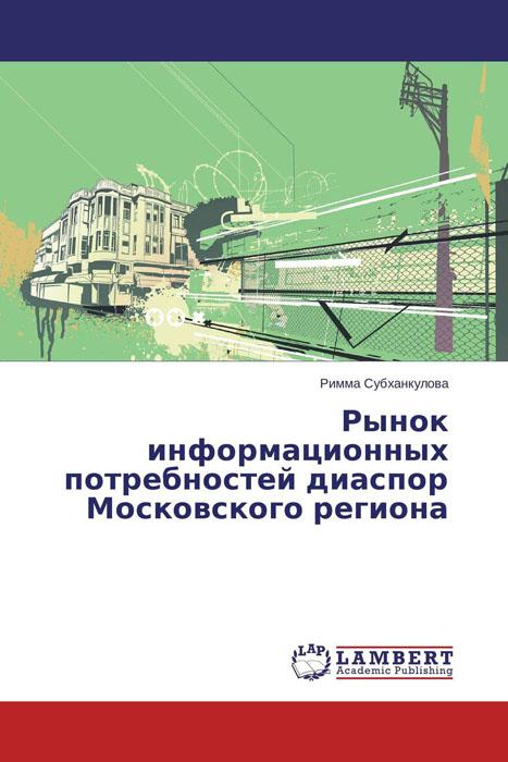 Рынок информационных потребностей диаспор Московского региона