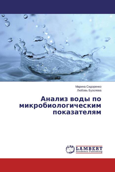 Анализ воды по микробиологическим показателям