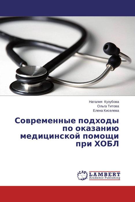 Современные подходы по оказанию медицинской помощи при ХОБЛ