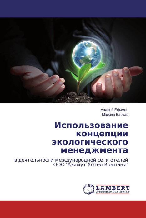 Использование концепции экологического менеджмента