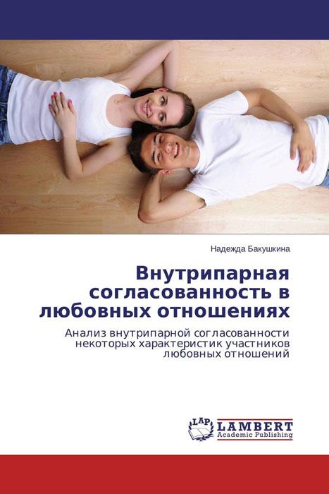 Внутрипарная согласованность в любовных отношениях
