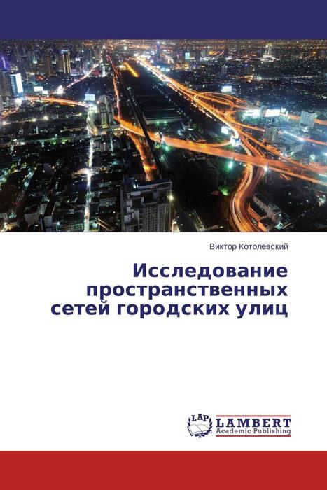 Исследование пространственных сетей городских улиц