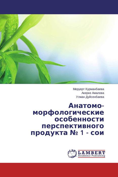 Анатомо-морфологические особенности перспективного продукта № 1 - сои