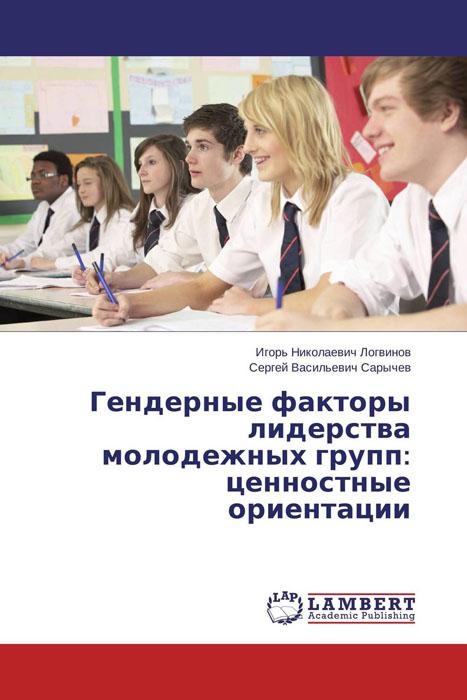 Гендерные факторы лидерства молодежных групп: ценностные ориентации