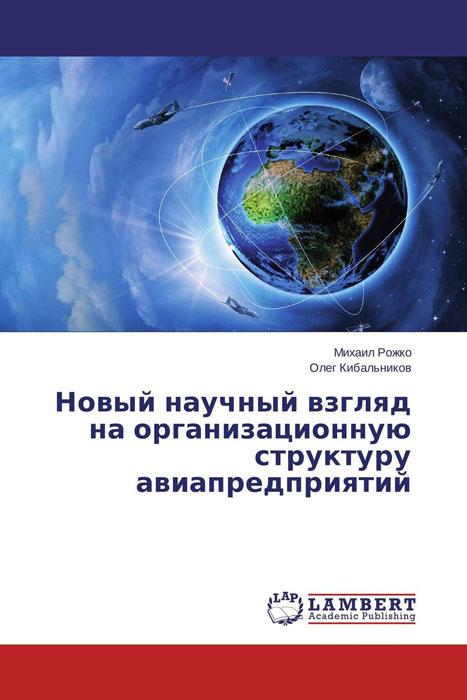Новый научный взгляд на организационную структуру авиапредприятий