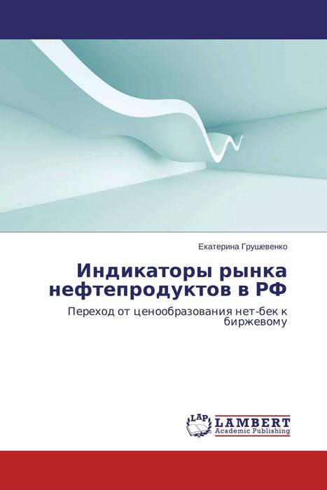 Индикаторы рынка нефтепродуктов в РФ