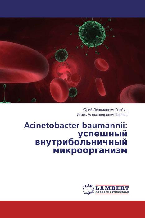 Acinetobacter baumannii: успешный внутрибольничный микроорганизм