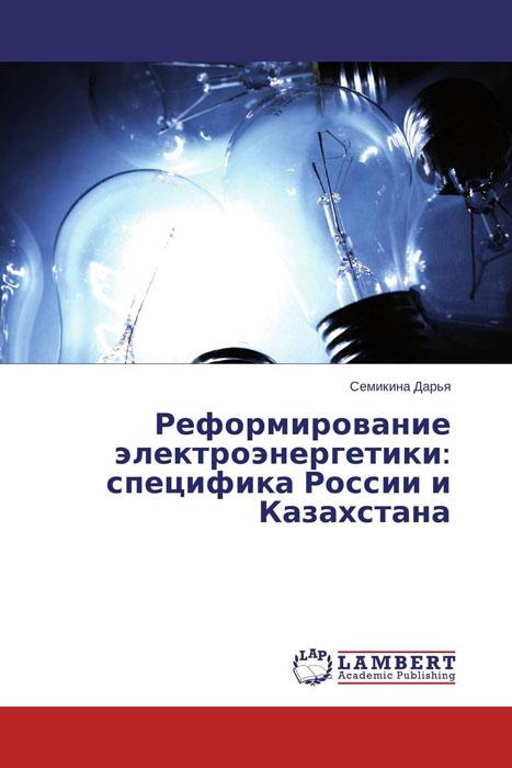 Реформирование электроэнергетики: специфика России и Казахстана